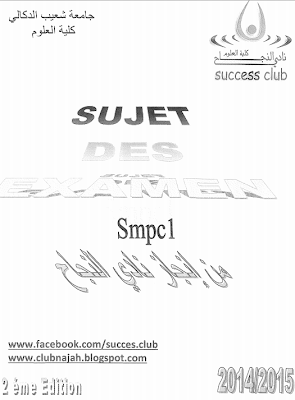 Contrôles SMPC S1 FSJ
