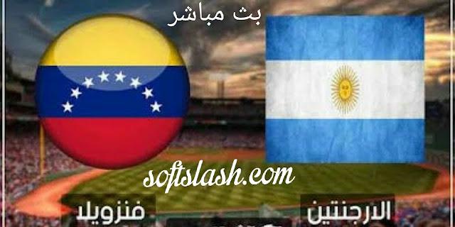 شاهد مبارة الارجنتين ضد فنزويلا بث مباشر live او عبر سيرفرiptv بدون تقطيع