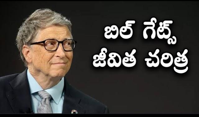 Bill Gates Biography in Telugu | Inspiring Story of Bill Gates in Telugu.