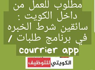 مطلوب للعمل من داخل الكويت : سائقين شرط الخبره في برنامج طلبات / courrier app