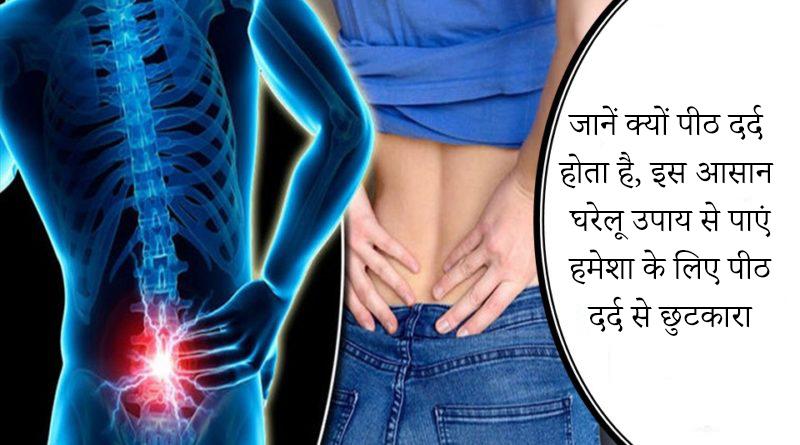 जानें क्यों पीठ दर्द होता है, इस आसान घरेलू उपाय से पाएं हमेशा के लिए पीठ दर्द से छुटकारा