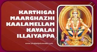 ayyappa song