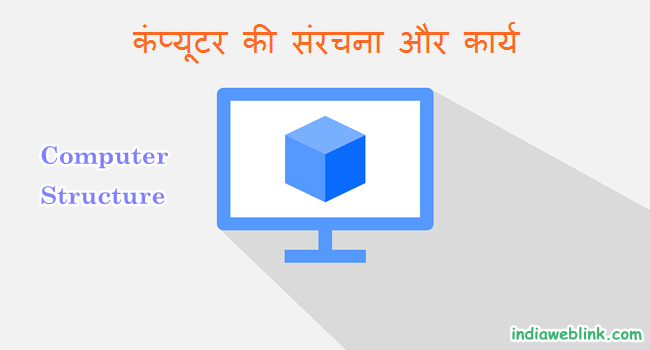 computer structure in hindi computer ki sanrachna computer kaise kaam karta hai hindi me jankari