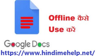 बिना इन्टरनेट Ke Google Sheets Offline Ka उपयोग कैसे करें