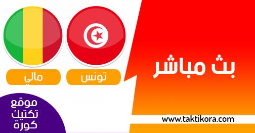 مشاهدة مباراة تونس ومالي بث مباشر 28-06-2019 كأس الأمم الأفريقية