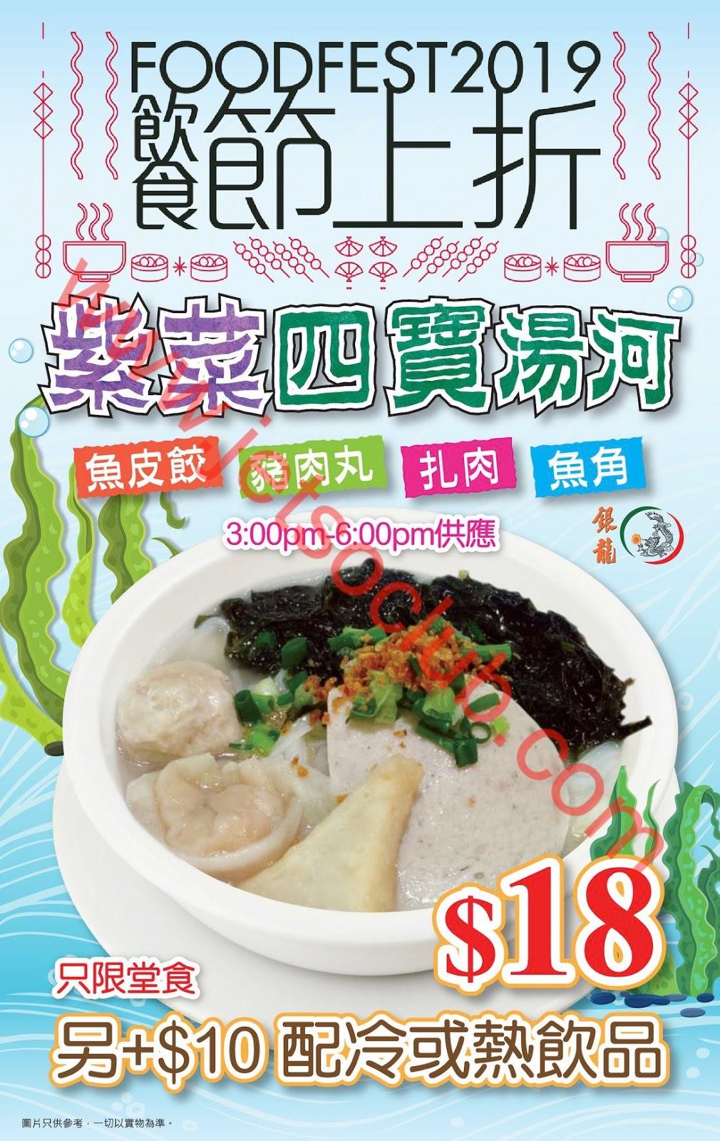 銀龍:下午茶 紫菜四寶湯河 $18 ( Jetso Club 著數俱樂部 )