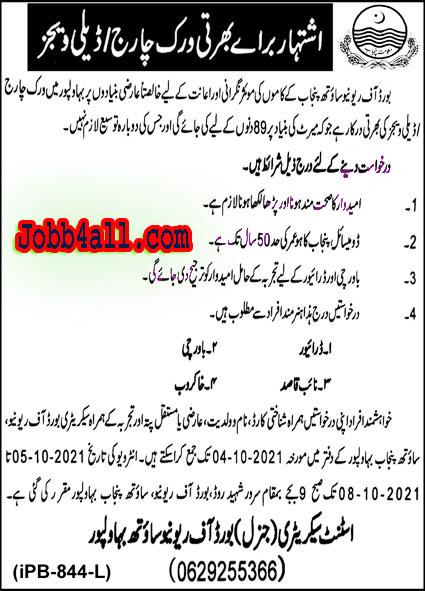 Revenue Department AC Bahawalpur Govt Jobs 2021 – Deadline 4-10-2021