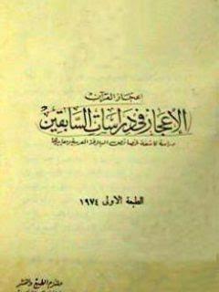 الاعجاز في دراسات السابقين - عبد الكريم الخطيب