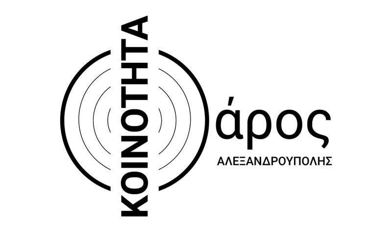 """Η """"Ανεξάρτητη Κοινότητα Φάρος Αλεξανδρούπολης"""" διεκδικεί το Κοινοτικό Συμβούλιο Αλεξανδρούπολης"""