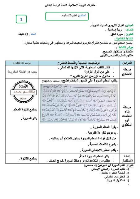 مذكرات التربية الإسلامية لسنة الرابعة إبتدائي (سورة العلق)