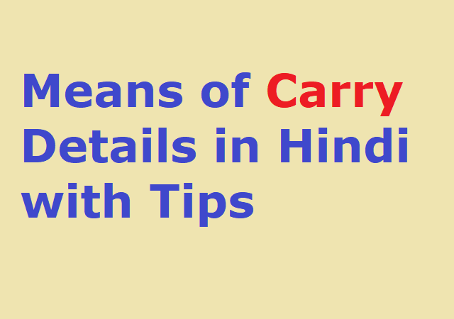 Means of Carry Details in Hindi with Tips - कैर्री का हिंदी मतलव