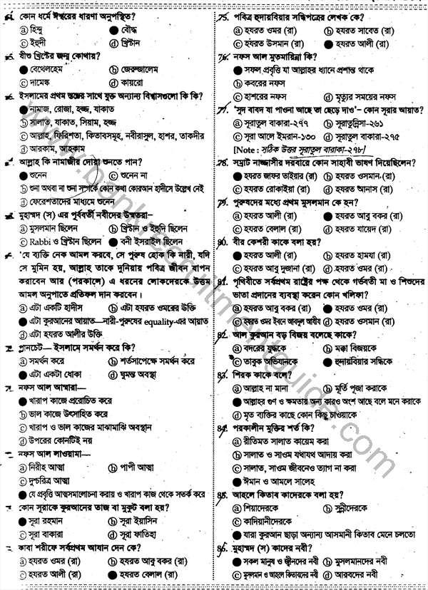 Islami Bank Bangladesh Limited Recruitment Test Answers
