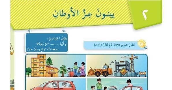 حل وشرح درس يبنون عز الأوطان في اللغة العربية للصف السادس الفصل الثاني
