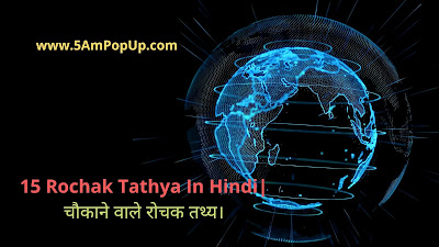 15 Rochak Tathya In Hindi| चौकाने वाले रोचक तथ्य।