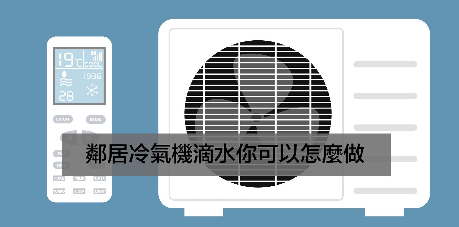 蔡慧玲-公民會客室: 鄰居冷氣機滴水你可以怎麼做