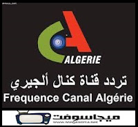 أحدث تردد قناة كنال الجيري 2018 الجديد Canal Algeria بالتفصيل