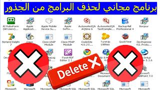 برنامج حذف البرامج من جذورها