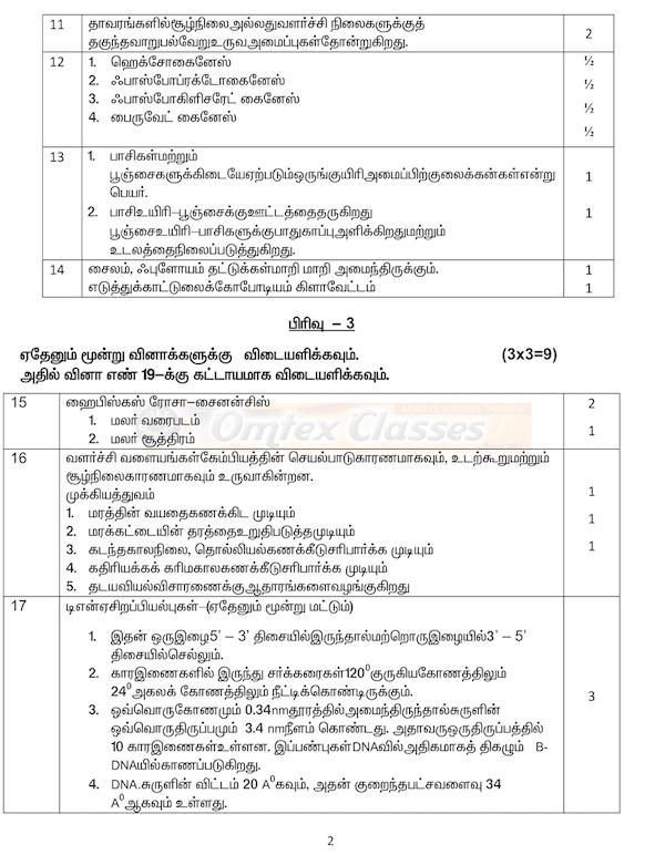 11th Biology - Public Exam 2020 - Answer Key for Original Question Paper - Tamil Medium