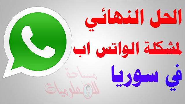 حل مشكلة الواتس اب  في سوريا