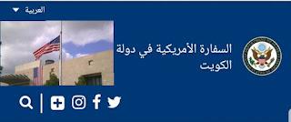 فرص العمل مع بعثة الولايات المتحدة الامريكية في الكويت