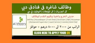 وظائف شاغرة في فندق الخوري في دبي Al Khoory Hotels برواتب مجزية قدم الان