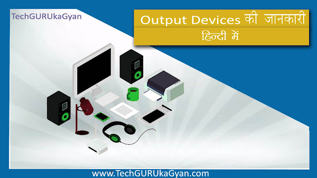 Output-Devices-kya-hota-hai