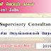 Supervisory Consultant - தேசிய அருங்கலைகள் பேரவை