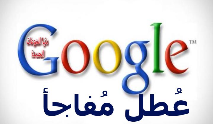 عطل مفاجأ فى جوجل أربك العالم | عودة خدمات جوجل Google بعد انقطاعها على مستوى العالم