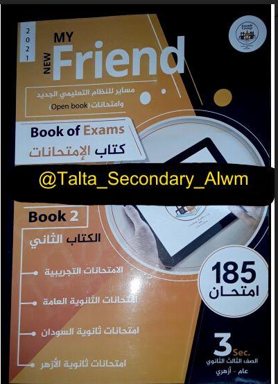 تحميل المراجعة النهائية كتاب ماى فريند My new Friend لغة انجليزية للصف الثالث الثانوي 2021 pdf