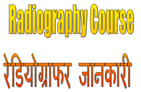 how to do radiogrpher course in india best institutes of radiography in india