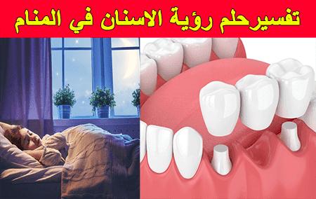 تفسير حلم رؤية الاسنان البيضاء في المنام