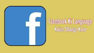Facebook Ki Language Kaise Change Kare