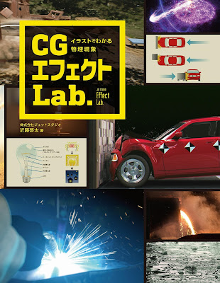 CGエフェクトLab. イラストでわかる物理現象 zip online dl and discussion