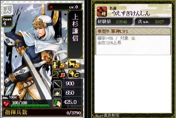 12月のカード追加(復刻武将)