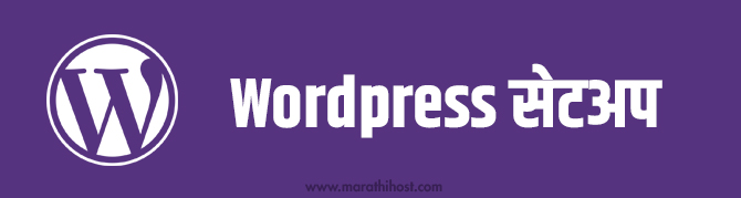 wordpress in marathi