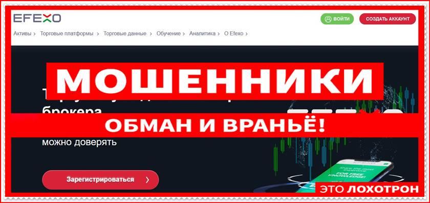 Мошеннический сайт efexo.com – Отзывы? Компания Efexo мошенники! Информация