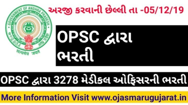 OPSC Medical Officer Requirement 2019