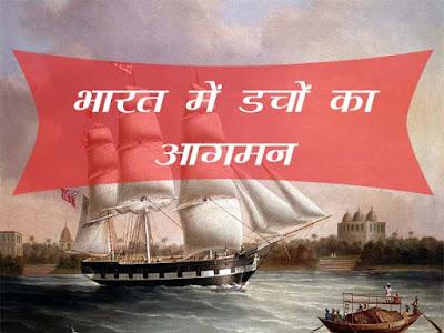 भारत में डचों का आगमन |Arrival of Dutch in India