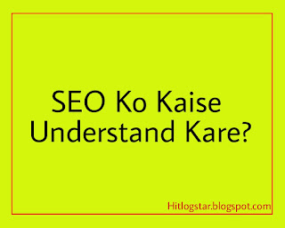 SEO (Search Engine Optimization) Ko Kaise Understand Kare