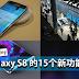 Samsung Galaxy S8 的15个新功能盘点!双曲面屏和全新AI助理