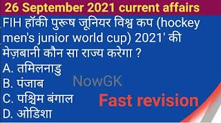 FIH हॉकी पुरूष जूनियर विश्व कप (hockey men's junior world cup) 2021' की मेज़बानी कौन सा राज्य करेगा ?  A. तमिलनाडु  B. पंजाब  C. पश्चिम बंगाल  D. ओडिशा
