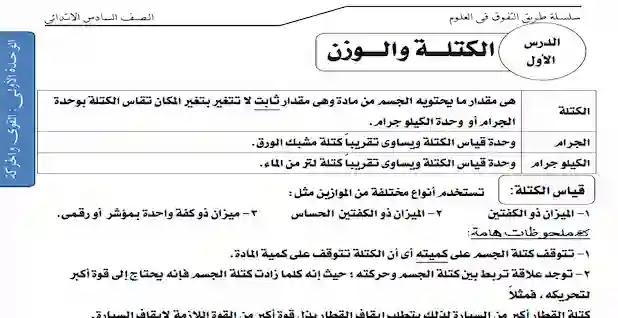 افضل مذكرة علوم للصف السادس الابتدائى الترم الاول 2021 من سلسلة طريق التفوق لمستر محمد عاطف خاطر