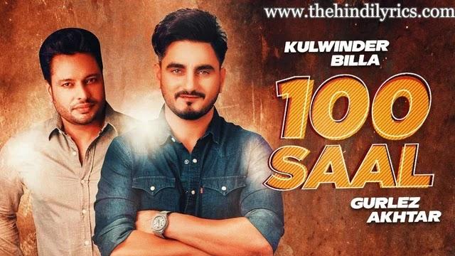 100 Saal Lyrics – Kulwinder Billa | Gurlez Akhtar