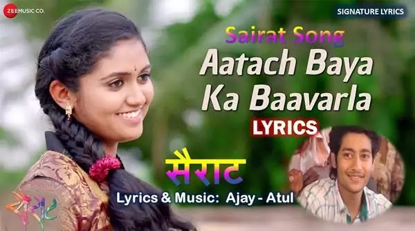Aatach Baya Ka Baavarla Lyrics - SAIRAT SONG