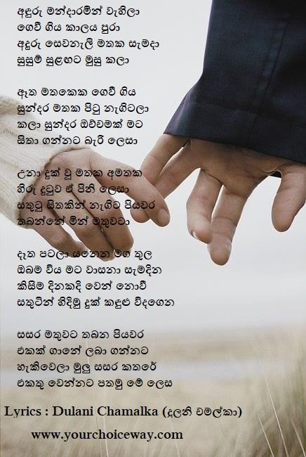 Aduru Mandaramin Wahila Song Lyrics - අඳුරු මන්දාරමින් වැහිලා ගීතයේ පද පෙළ