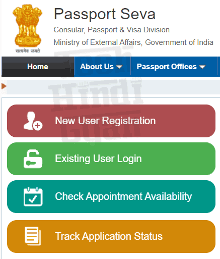 Registration on Passport India Official Website, passport online kaise banaye