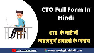 CTO Full Form In Hindi