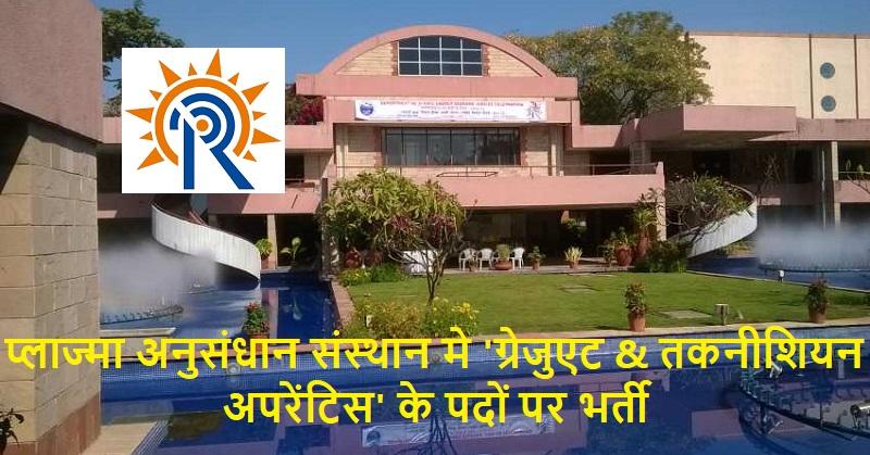 IPR jobs 2019