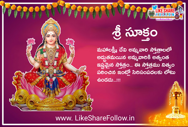 Sri Suktam in telugu pdf free download video guide how to chant without mistakes