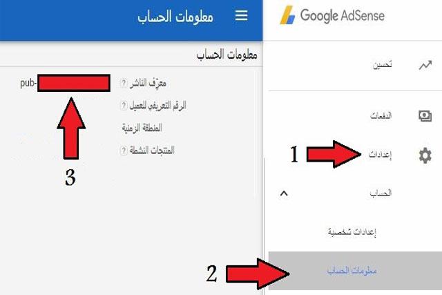كيفية تفعيل واضافة ملفات ads.txt الى مدونة بلوجر